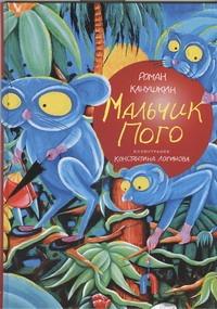 Канушкин Р.А. - Мальчик Пого обложка книги