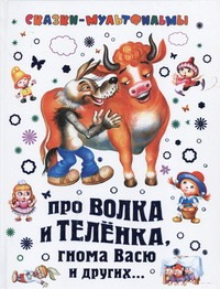 Липскеров М.Ф. - Про волка и теленка, гнома Васю и других... обложка книги