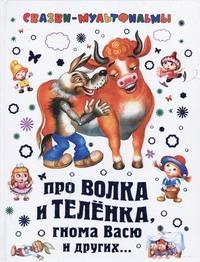 Про волка и теленка, гнома Васю и других... Липскеров М.Ф.