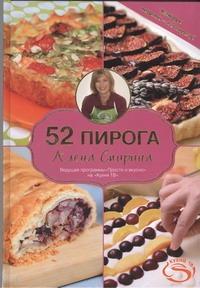 Спирина А. - 52 пирога обложка книги