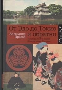 Прасол Александр - От Эдо до Токио и обратно обложка книги