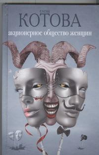 Акционерное общество женщин Котова Е.В.