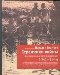 Странники войны. Воспоминания детей писателей, 1941-1944 Громова Н. А.