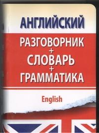 Матвеев С.А. - Английский разговорник с грамматикой и словарем обложка книги