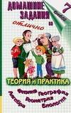 Кузьмина С.П - Домашние задания на отлично. 7 класс обложка книги