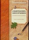 - Алфавитная Книга записи обучающихся обложка книги