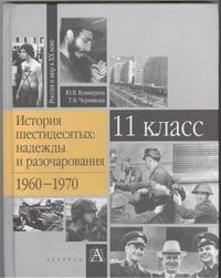 Кушнерева Ю.В. - История шестидесятых: надежды и разочарования, 1960 -1970 обложка книги