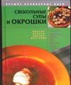 - Свекольные супы и окрошки обложка книги
