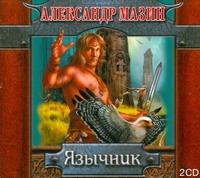 Мазин А.В. - Аудиокн. Мазин. Язычник 2CD обложка книги