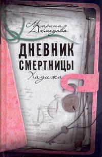 Ахмедова Марина - Дневник смертницы. Хадижа обложка книги