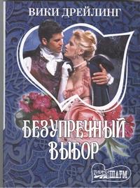 Дрейлинг В. - Безупречный выбор обложка книги