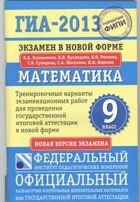 Бунимович Е.А. - ГИА-2013. ФИПИ. Математика. (84x108/32) Экзамен в новой форме. 9 класс. обложка книги