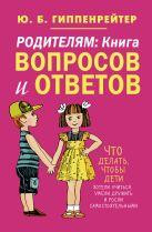 Гиппенрейтер Ю.Б. - Родителям: книга вопросов и ответов' обложка книги