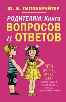 Гиппенрейтер Ю.Б. - Родителям: книга вопросов и ответов обложка книги