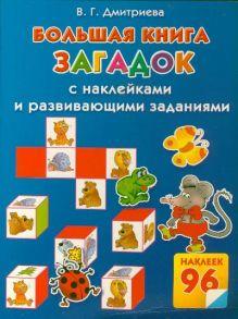 Большая книга загадок с наклейками и развивающими заданиями