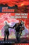 Злая ласка звездной руки Синякин С.Н.