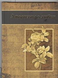 . - Афоризмы о любви обложка книги