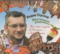 Настоящий итальянец (на CD диске) Глускер В.