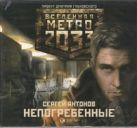 Метро 2033. Антонов. Непогребенные (на CD диске)