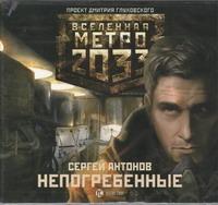 Антонов - Аудиокн. Метро 2033. Антонов. Непогребенные обложка книги