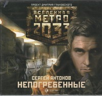 Метро 2033. Антонов. Непогребенные (на CD диске) Антонов