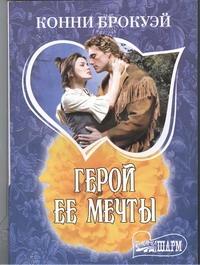 Брокуэй К. - Герой её мечты обложка книги