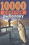 Белов Н.В. - 10000 советов рыболову обложка книги