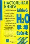 Гара Н.Н. - Настольная книга учителя химии обложка книги