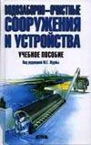Журба М.Г. - Водозаборно-очистные сооружения и устройства обложка книги