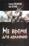 Не время для драконов Лукьяненко С. В.