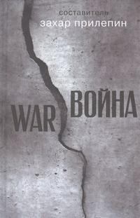 Прилепин Захар - Война обложка книги