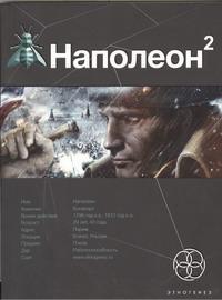 Пронин Игорь - Наполеон. Книга 2. Стать богом обложка книги
