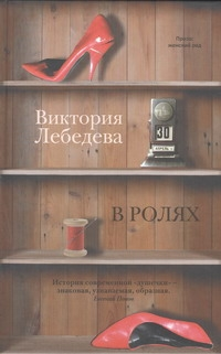 Лебедева В.Ю. - В ролях обложка книги