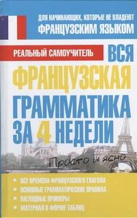 Матвеев С.А. - Вся французская грамматика за 4 недели обложка книги