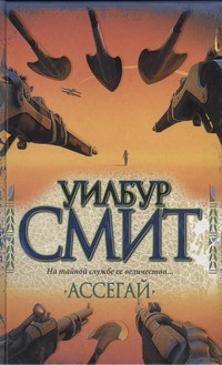 Смит У. - Ассегай обложка книги
