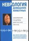 - Неврология домашних животных обложка книги