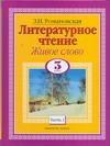 Романовская З.И. - Литературное чтение. Живое слово. 3 класс. [В 2 ч.]. Ч. 1 обложка книги