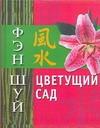 Афанасьева О. - Фэн Шуй. Цветущий сад обложка книги
