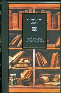 Лем С. - Мой взгляд на литературу обложка книги
