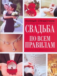 Надеждина В. - Свадьба по всем правилам обложка книги