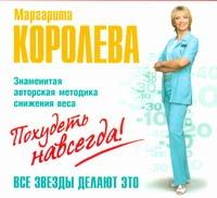 Похудеть навсегда (на CD диске) Королева М.