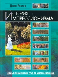 Ревалд Джон - История импрессионизма обложка книги