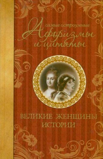Самые остроумные афоризмы и цитаты. Великие женщины истории Мишаненкова Екатерина Александровна