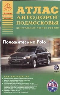 - Атлас автодорог Подмосковья обложка книги