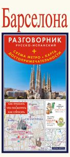 Барселона. Русско-испанский разговорник + схема метро, карта, достопримечательно