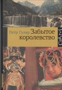 Гуляр Петр - Забытое королевство обложка книги