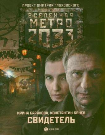 Метро 2033: Свидетель Баранова И.В.