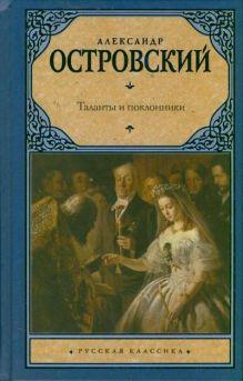 Островский А.Н. - Таланты и поклонники обложка книги