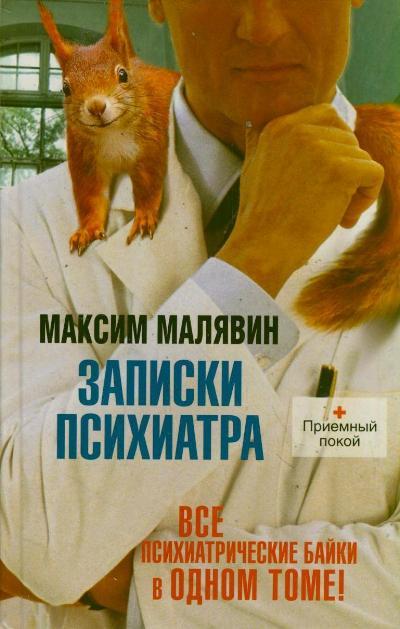 Записки психиатра Малявин Максим
