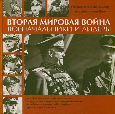 Вторая мировая война. Военачальники и лидеры Уэстуэлл Ян